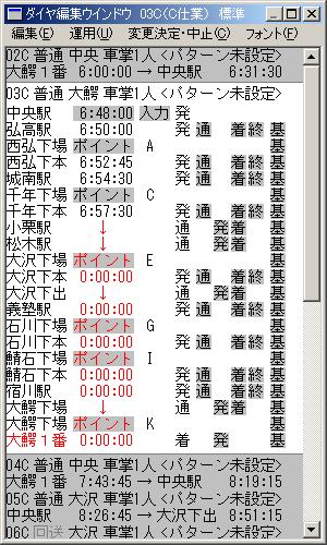 鉄道運行管理シミュレータ「シミ...